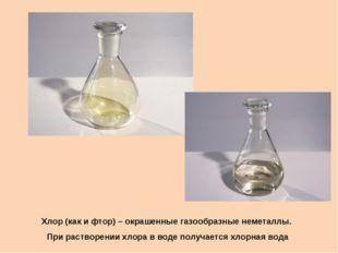 Хлор (как и фтор) – окрашенные газообразные неметаллы. При растворении хлора