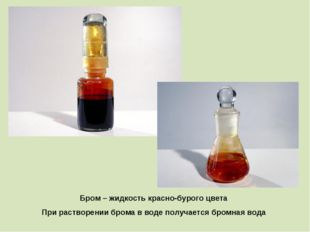 Бром – жидкость красно-бурого цвета При растворении брома в воде получается б