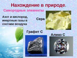 Нахождение в природе. Самородные элементы Сера Графит С Алмаз С Азот и кислор