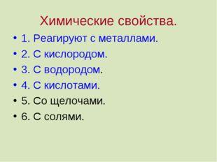 Химические свойства. 1. Реагируют с металлами. 2. С кислородом. 3. С водородо