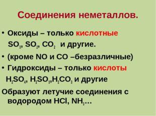 Соединения неметаллов. Оксиды – только кислотные SO3, SO2, CO2 и другие. (кро