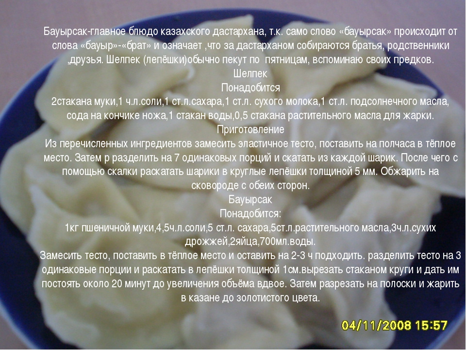 Бауырсак-главное блюдо казахского дастархана, т.к. само слово «бауырсак» прои...