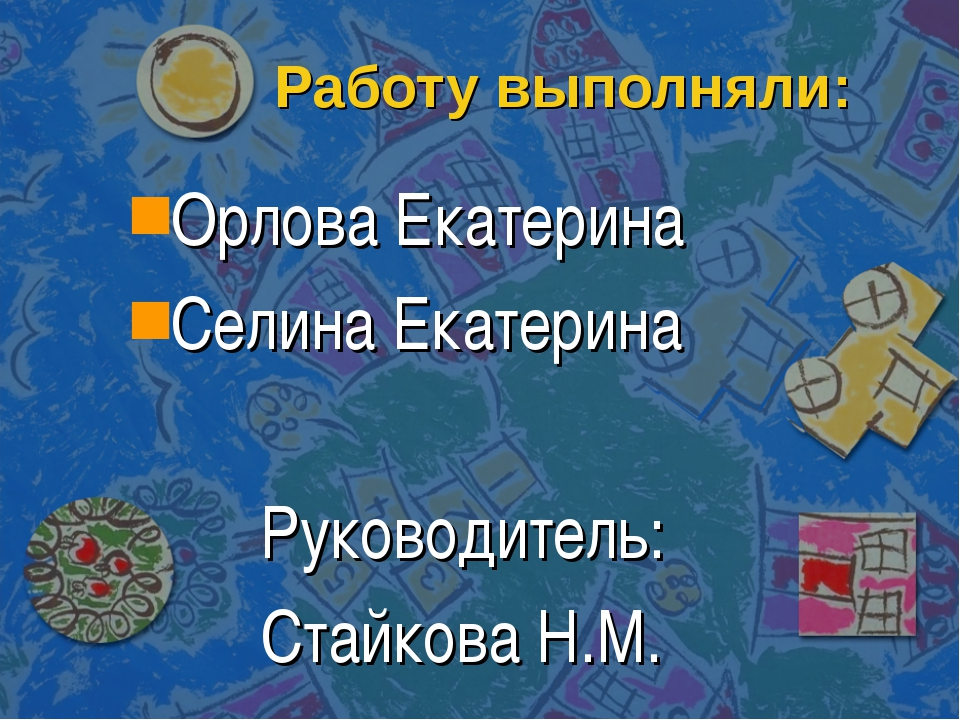 Работу выполняли: Орлова Екатерина Селина Екатерина Руководитель: Стайкова Н.М.