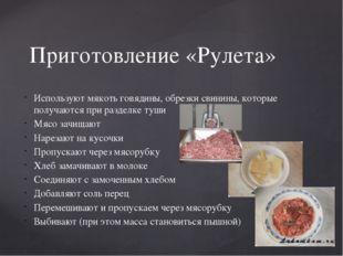 Используют мякоть говядины, обрезки свинины, которые получаются при разделке