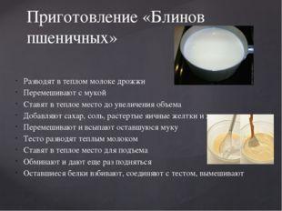 Разводят в теплом молоке дрожжи Перемешивают с мукой Ставят в теплое место до