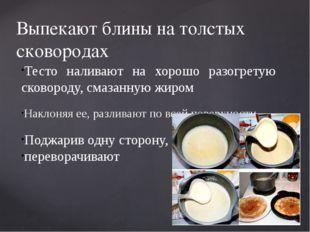 Тесто наливают на хорошо разогретую сковороду, смазанную жиром Наклоняя ее, р