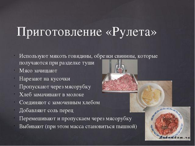 Используют мякоть говядины, обрезки свинины, которые получаются при разделке...