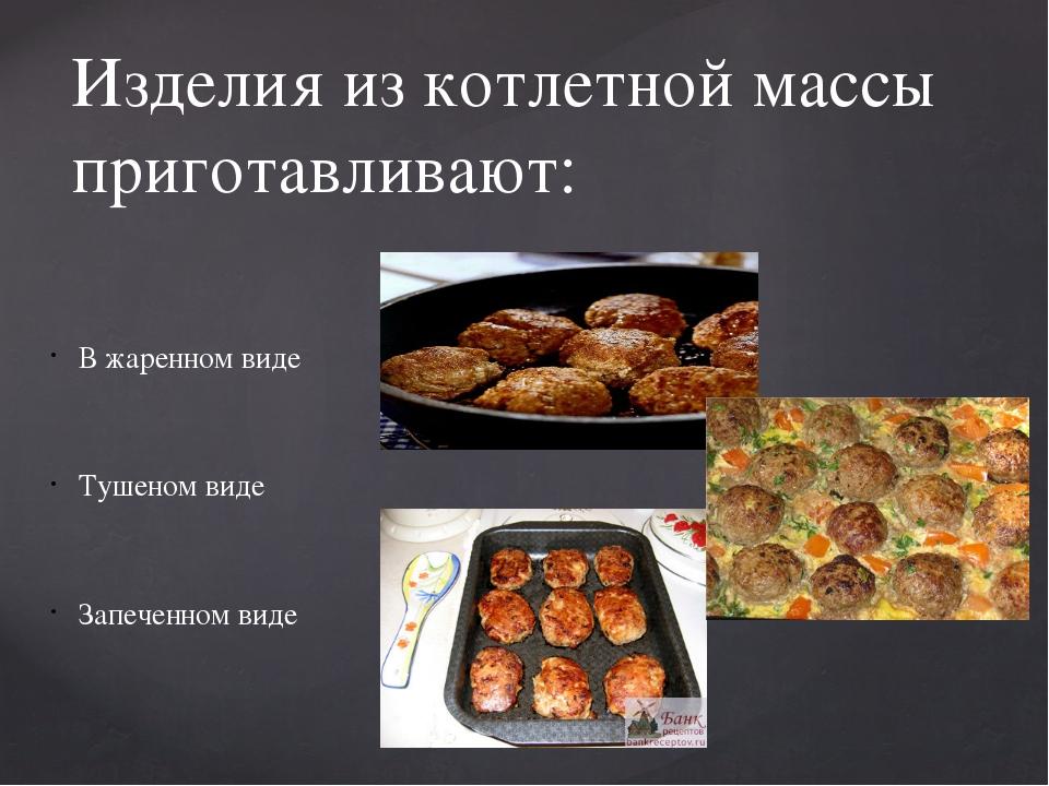 Технология приготовления блюд из котлетной массы рулет мясной