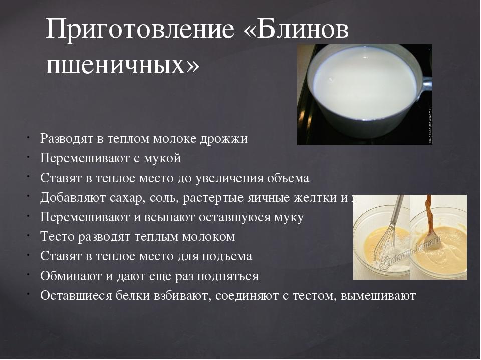 Разводят в теплом молоке дрожжи Перемешивают с мукой Ставят в теплое место до...