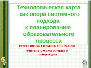 ВОРОПАЕВА ЛЮБОВЬ ПЕТРОВНА учитель русского языка и литературы Технологическая