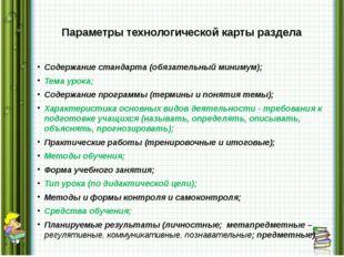 Параметры технологической карты раздела Содержание стандарта (обязательный ми
