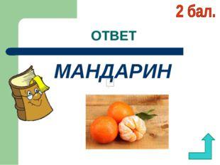 ОТВЕТ МАНДАРИН