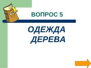 ВОПРОС 5 ОДЕЖДА ДЕРЕВА