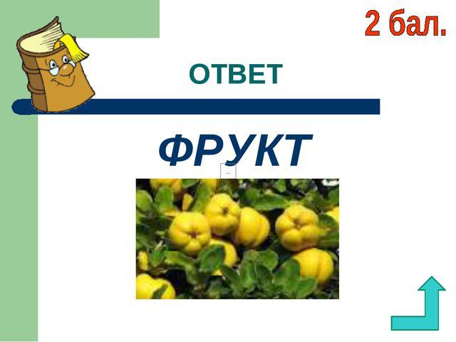 ОТВЕТ ФРУКТ