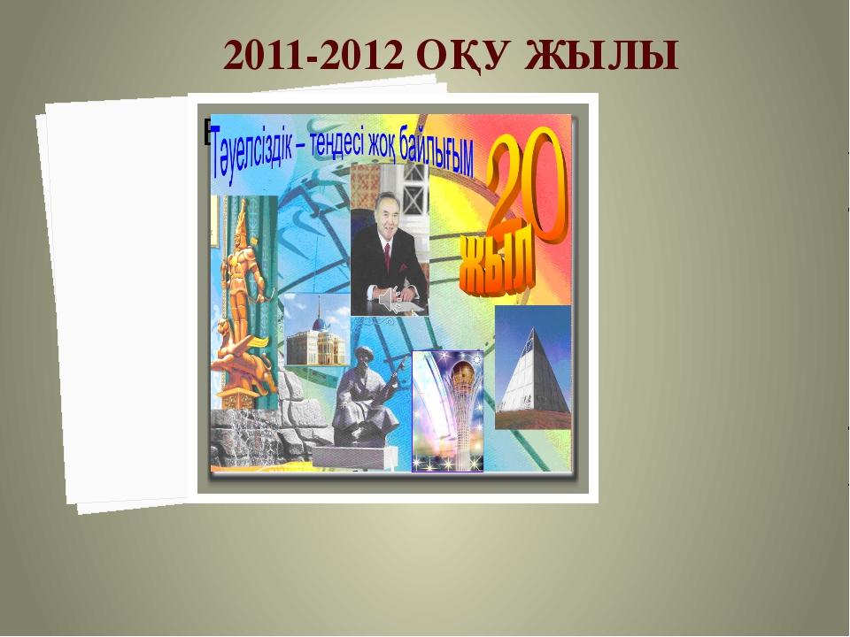 2011-2012 ОҚУ ЖЫЛЫ