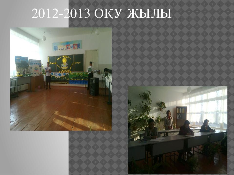 2012-2013 ОҚУ ЖЫЛЫ