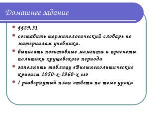 Домашнее задание §§29,31 составить терминологический словарь по материалам уч