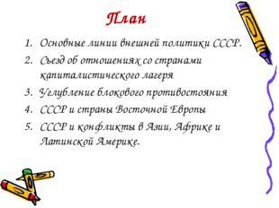 План Основные линии внешней политики СССР. Съезд об отношениях со странами ка