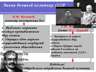 Линии внешней политики СССР В.М. Молотов, министр иностранных дел Г.М. Маленк