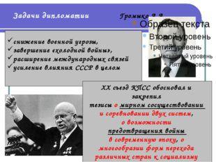 Задачи дипломатии Громыко А.А. снижение военной угрозы, завершение «холодной