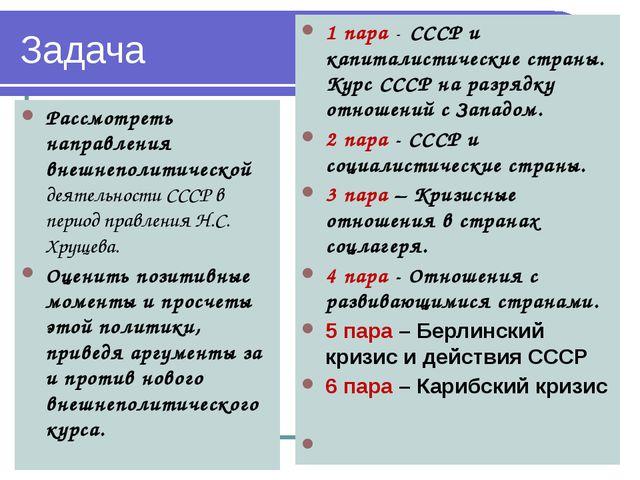 Задача Рассмотреть направления внешнеполитической деятельности СССР в период...