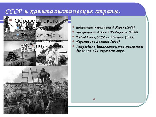 СССР и капиталистические страны. подписание перемирия в Корее (1953) прекраще...