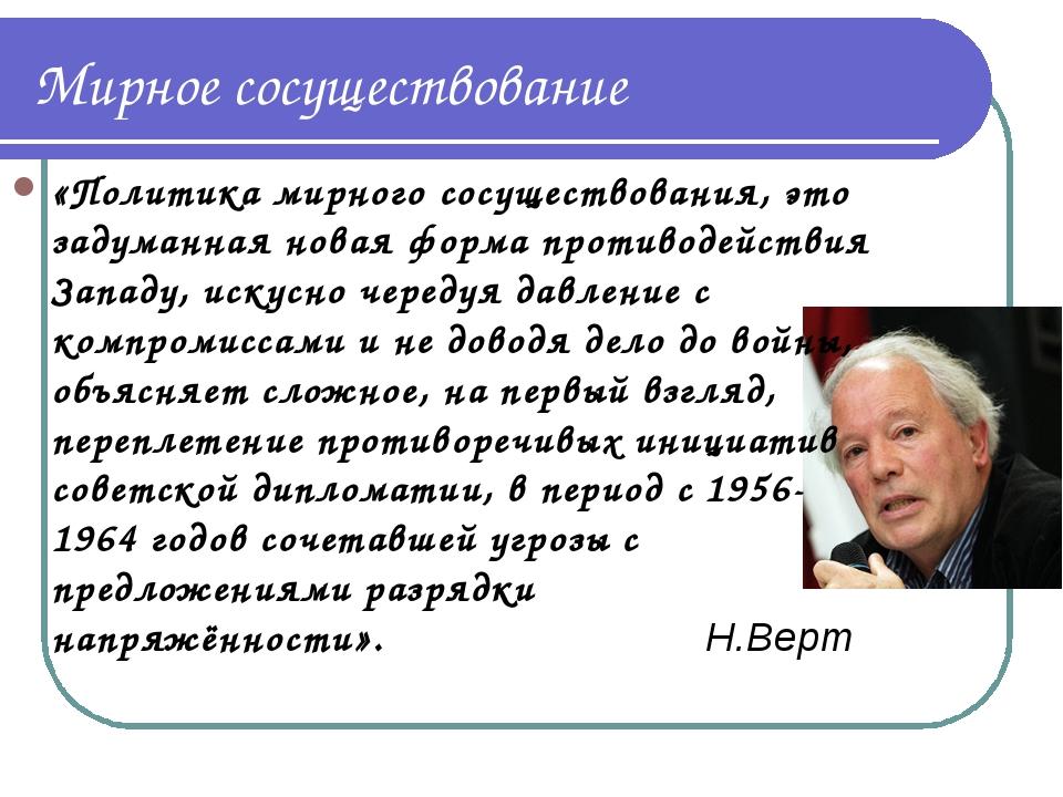 Мирное сосуществование «Политика мирного сосуществования, это задуманная нова...