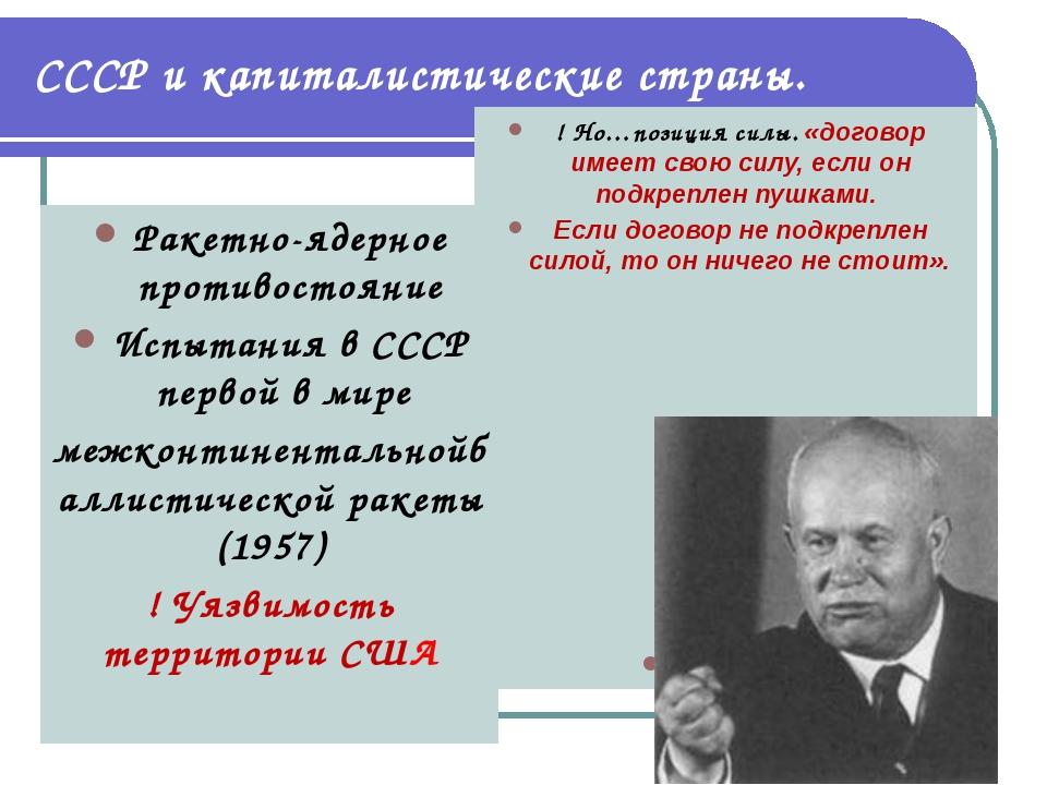 СССР и капиталистические страны. ! Но…позиция силы. «договор имеет свою силу,...