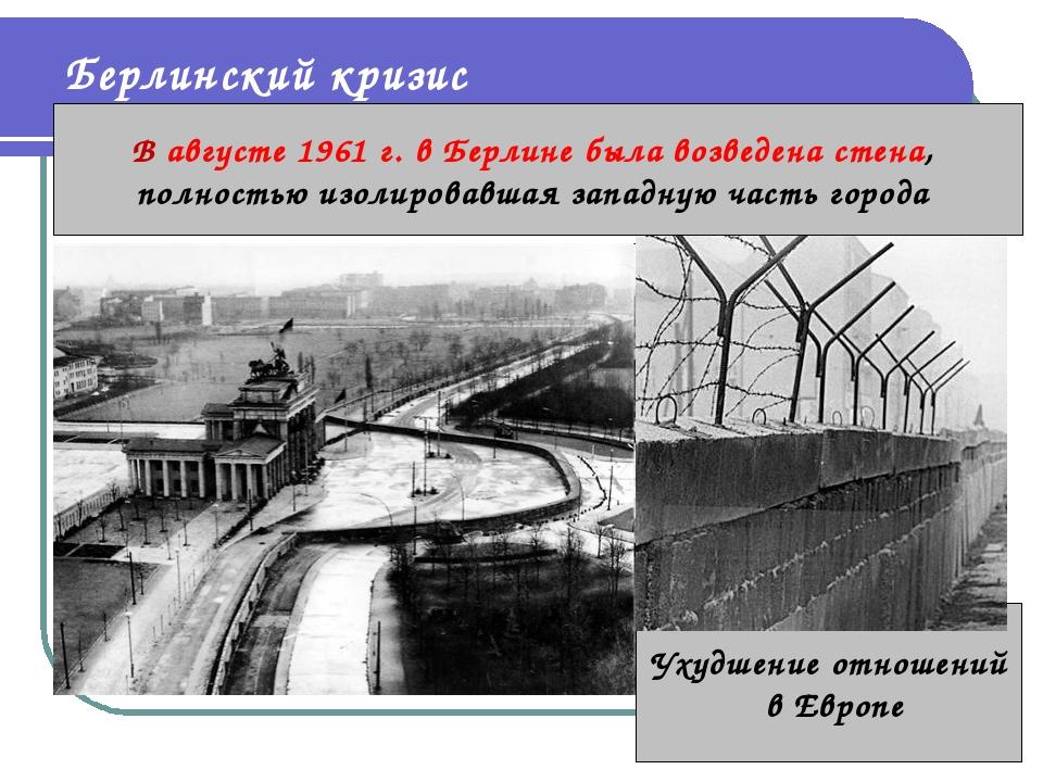 Берлинский кризис Ухудшение отношений в Европе В августе 1961 г. в Берлине бы...
