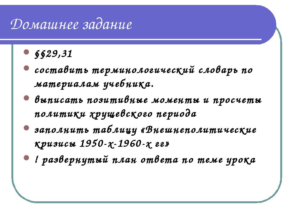 Домашнее задание §§29,31 составить терминологический словарь по материалам уч...