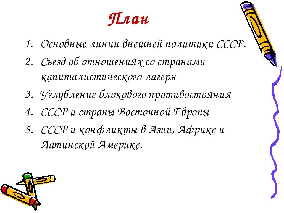 План Основные линии внешней политики СССР. Съезд об отношениях со странами ка...