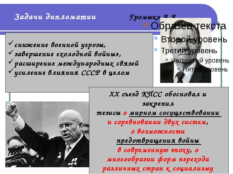 Задачи дипломатии Громыко А.А. снижение военной угрозы, завершение «холодной...