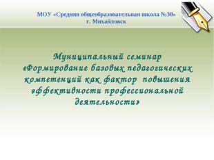 Муниципальный семинар «Формирование базовых педагогических компетенций как ф