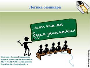 Логика семинара 14 октября 2009 год Шевченко Галина Геннадьевна, учитель мате