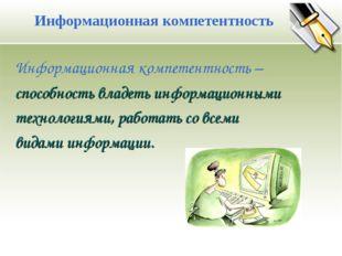 Информационная компетентность Информационная компетентность – способность вла