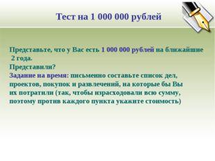 Тест на 1 000 000 рублей Представьте, что у Вас есть 1 000 000 рублей на ближ