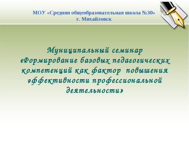 Муниципальный семинар «Формирование базовых педагогических компетенций как ф...