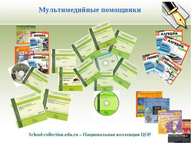 Мультимедийные помощники School-collection.edu.ru – Национальная коллекция ЦОР