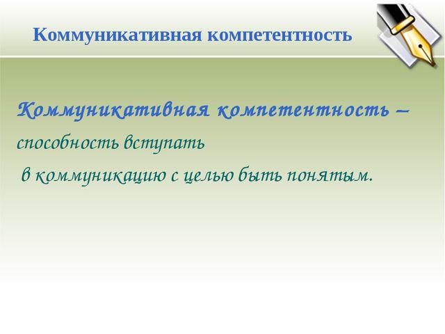 Коммуникативная компетентность Коммуникативная компетентность – способность в...