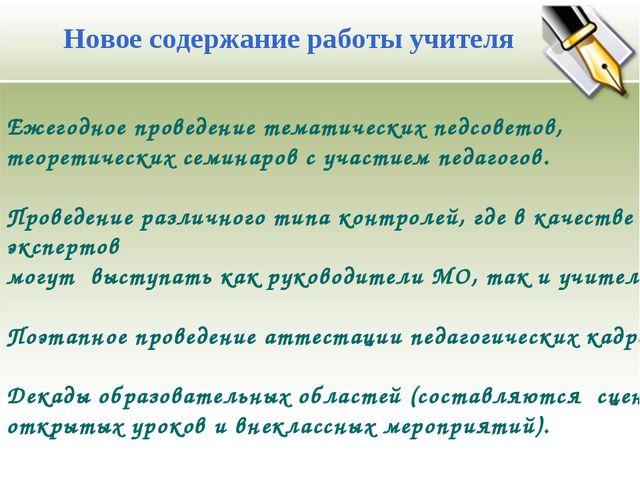 Новое содержание работы учителя Ежегодное проведение тематических педсоветов,...