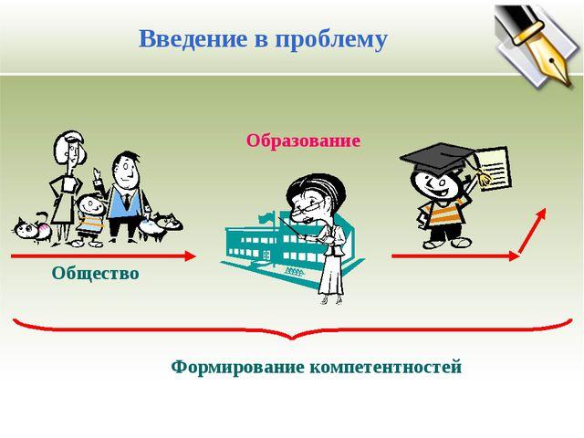 Введение в проблему Общество Образование Формирование компетентностей