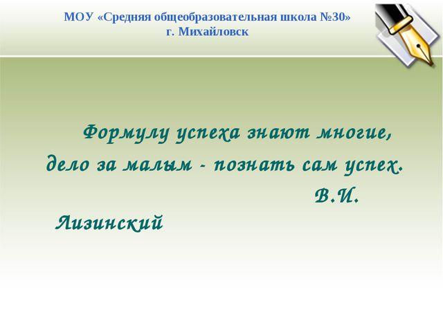 Формулу успеха знают многие, дело за малым - познать сам успех. В.И. Лизинск...