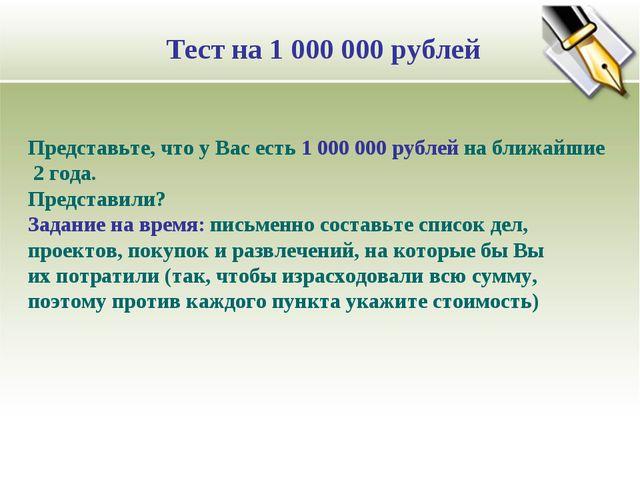 Тест на 1 000 000 рублей Представьте, что у Вас есть 1 000 000 рублей на ближ...