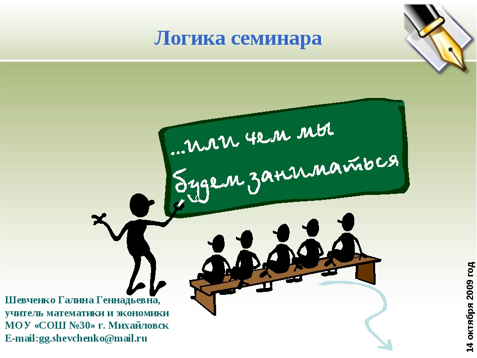Логика семинара 14 октября 2009 год Шевченко Галина Геннадьевна, учитель мате...