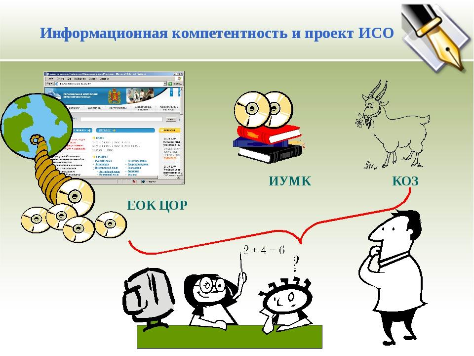 ИУМК КОЗ ЕОК ЦОР Информационная компетентность и проект ИСО
