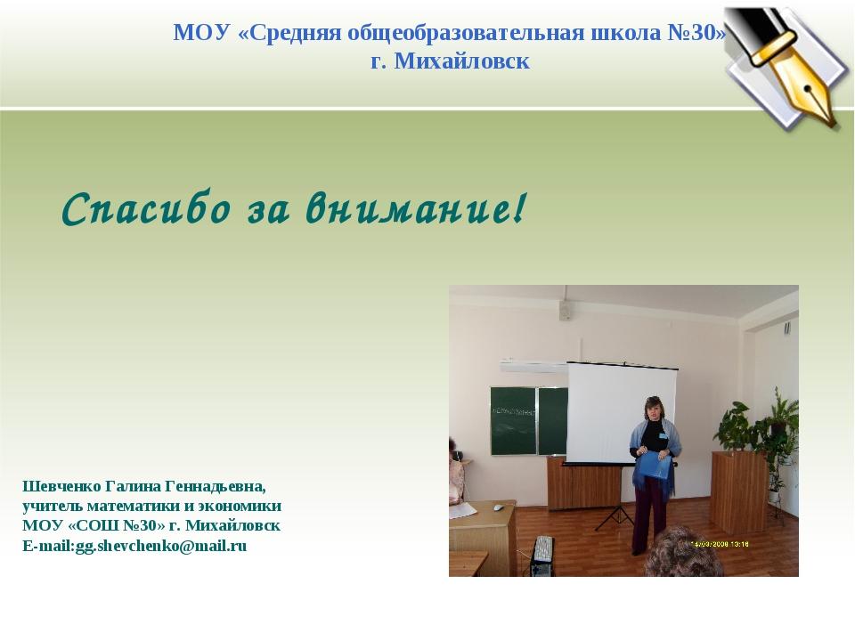 МОУ «Средняя общеобразовательная школа №30» г. Михайловск Спасибо за внимание...