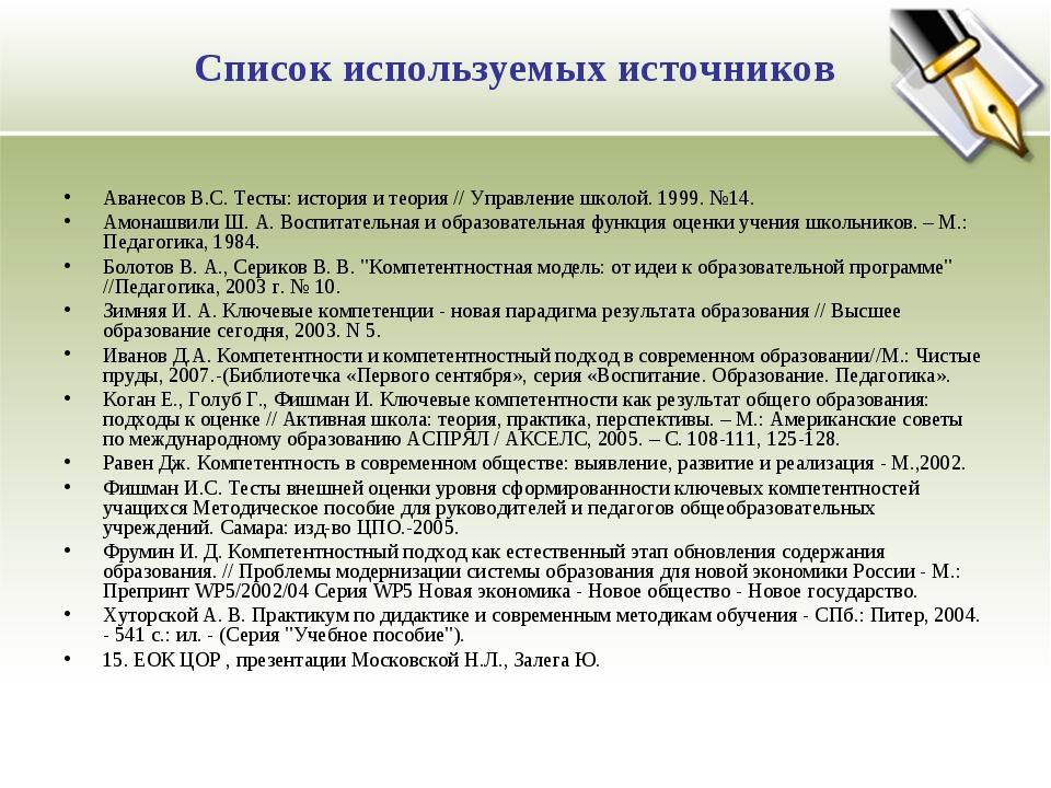 Аванесов В.С. Тесты: история и теория // Управление школой. 1999. №14. Амонаш...