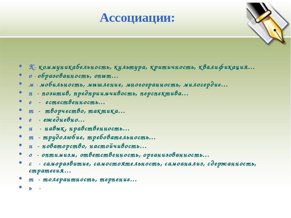 К- коммуникабельность, культура, критичность, квалификация… о - образованнос...