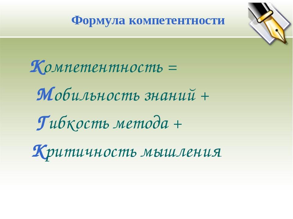 Компетентность = Мобильность знаний + Гибкость метода + Критичность мышления...