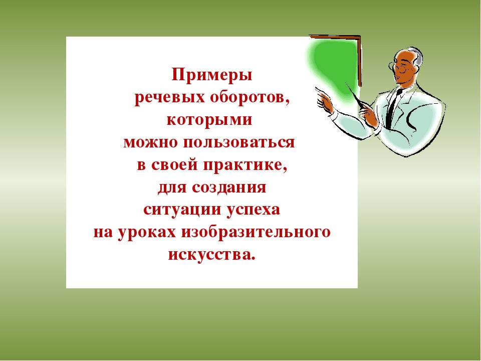 Примеры речевых оборотов, которыми можно пользоваться в своей практике, для...